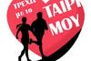 1ος Αγώνας 'Τρέχω με το ταίρι μου' στην Θεσσαλονίκη