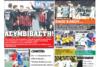 Match Αχαΐας: «Ασυμβίβαστη» - Πλούσιο ρεπορτάζ και gossip