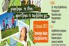 Εκδήλωση του Δήμου Πατρέων για τη Παγκόσμια Ημέρα Περιβάλλοντος