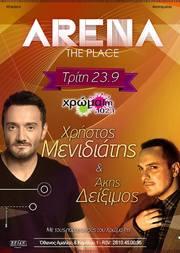 Χρήστος Μενιδιάτης & Άκης Δείξιμος @ Arena