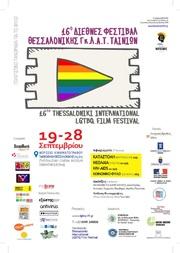 16o Διεθνές Φεστιβάλ ΓΚΛΑΤ Θεσσαλονίκης
