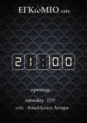 Opening Party @ Εγκώμιο Cafe