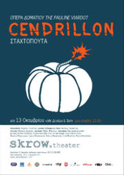 ''Cendrillon'' της Pauline Viardot @ Skrow Theatre