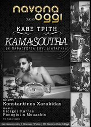 Kamasoutra ''Των Αφιερώσεων'' στο Navona Club di Oggi