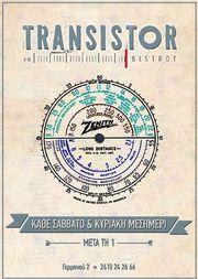Σάββατο και Κυριακή Μεσημέρι στο Transistor Bistrot
