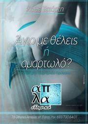 Άγιο με Θέλεις ή Αμαρτωλό στο Απλά Ελληνικά