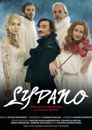 Σιρανό ντε Μπερζεράκ στο θέατρο Πάνθεον