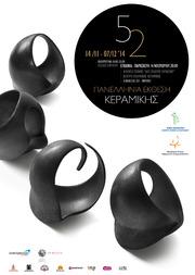 Εγκαίνια της 52ης Πανελλήνιας Έκθεσης Κεραμικής στο Κέντρο Ελληνικής Κεραμικής