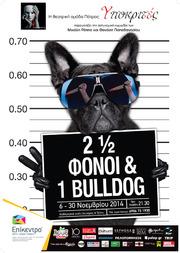 2 1/2 Φόνοι & 1 Bulldog στο Επίκεντρο+