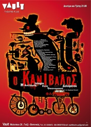 ''Ο Κανίβαλος: Η ανείπωτη ιστορία ενός οικονομικού δολοφόνου'' στο Vault Theatre Plus