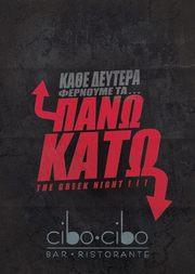 Greek Night Πάνω-Κάτω στο Cibo Cibo