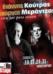 Ο Γιάννης Κούτρας και ο Γιώργος Μεράντζας στο Γυάλινο Up Stage