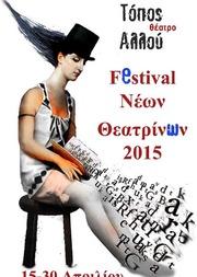 Φεστιβάλ Νέων Θεατρίνων στο Θέατρο Τόπος Αλλού