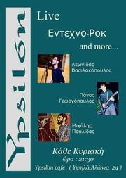 Live 'Εντεχνο - Ροκ and more στο Ypsilon Cafe-Bistrot