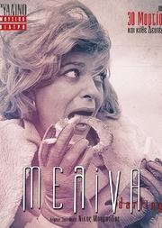 Μελίνα Darling στο Γυάλινο Μουσικό Θέατρο