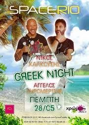 Greek Night στο Space Rio