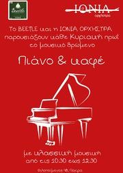 Πιάνο και καφέ στο Beetle