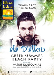 Ala D'allon Beach Party στο Blue Lake
