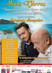 Καλοκαιρινή Περιοδεία 2015 - Μίμης Πλέσσας «Τραγούδια που δεν έχουν εποχές» ...στις γειτονιές της Ελλάδας