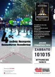 4ος Διεθνής Νυχτερινός Ημιμαραθώνιος στη Θεσσαλονίκη