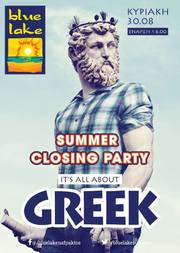 It's All About Greek - Sunday Closing Party στο Blue Lake