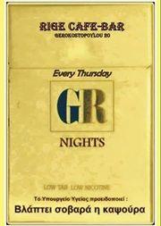 Greek Night στο Rige Cafe-Bar