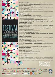 3o Φεστιβάλ
