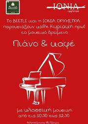 Πιάνο και καφέ με τον πανίστα Παναγιώτη Τσαλίδη στο Beetle