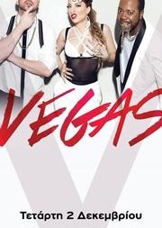 Οι Vegas Live στο Casino Rio
