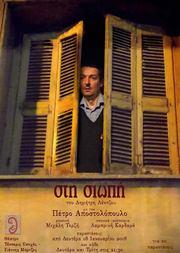 «Στη σιωπή» στο Θέατρο 4 εποχές