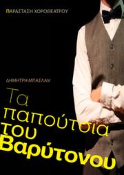 Τα παπούτσια του βαρύτονου στο θέατρο Olvio
