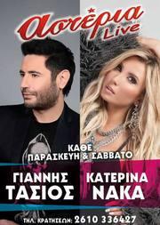 Γιάννης Τάσιος - Κατερίνα Νάκα στα Αστέρια Live