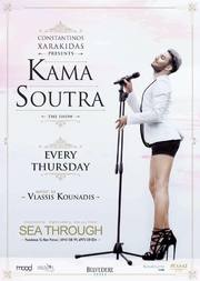 Kamasoutra στο Sea Through