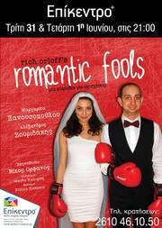 Romantic Fools στο Επίκεντρο+