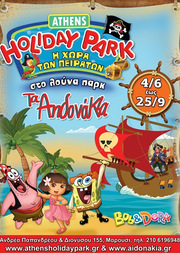 Athens Holiday Park στα Αηδονάκια