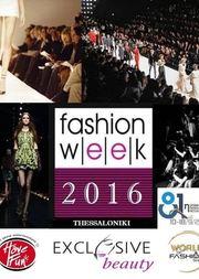 World of Fashion & Exclusive Beauty στην ΔΕΘ Θεσσαλονίκης