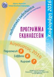Πολιτιστικές Εκδηλώσεις Καψοράχη 2016