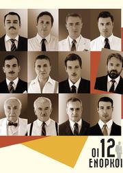 Οι 12 Ένορκοι στο θέατρο Αλκμήνη