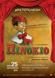 «Πινόκιο» στο Θέατρο Αριστοτέλειον