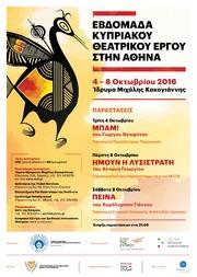 Εβδομάδα Κυπριακού Θεατρικού Έργου στο Ίδρυμα Μιχάλης Κακογιάννης