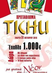 Πρωτάθλημα Tichu στο Νέον