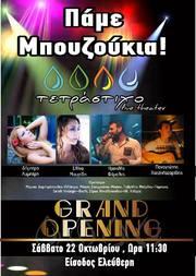 Grand Opening στο Τετράστιχο Live Theatre