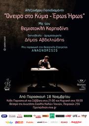 «Όνειρο στο κύμα & Έρως Ήρως» στο Θέατρο της Ανωτάτης Σχολής Καλών Τεχνών