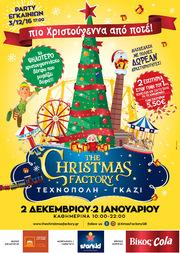 The Christmas Factory στην Τεχνόπολη