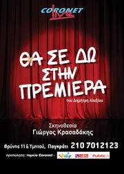 'Θα σε δω στην πρεμιέρα' στο Θέατρο Coronet