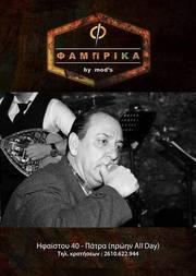 Λαϊκή βραδιά όπως παλιά στο Φάμπρικα by Mods