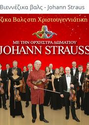 'Βιεννέζικα βαλς στη Xριστουγεννιάτικη Αθήνα' στο Μέγαρο Μουσικής Αθηνών
