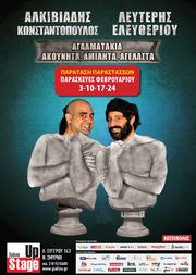 Λευτέρης Ελευθερίου - Αλκιβιάδης Κωνσταντόπουλος στο Γυάλινο - UpStage