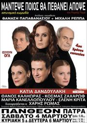 'Μάντεψε ποιος θα πεθάνει απόψε' στο Θέατρο Πάνθεον