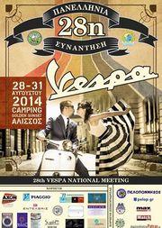 28η Πανελλήνια Συνάντηση Vespa @ Camping Golden Sunset